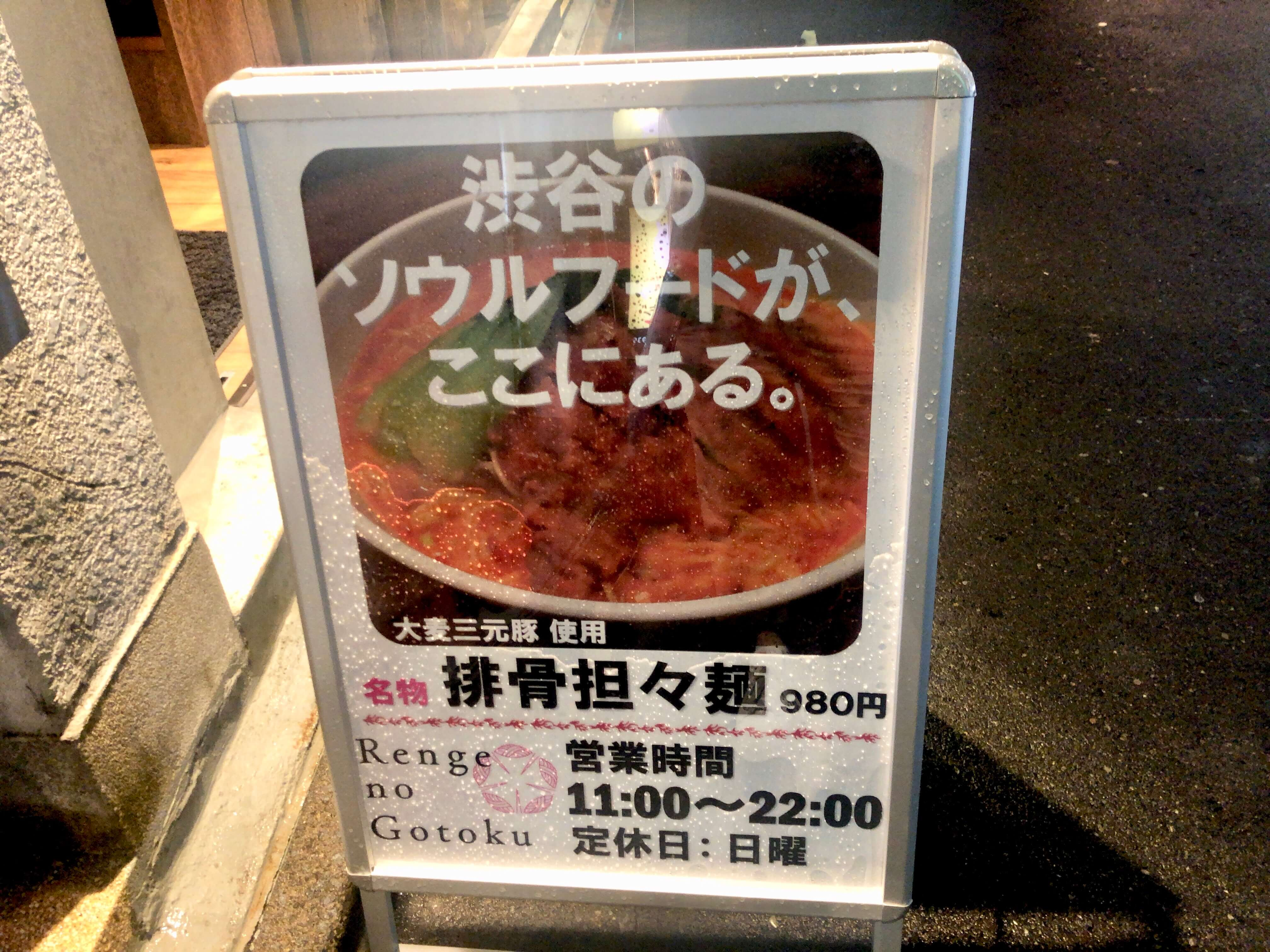 渋谷 担々麺 れんげ の ごとく